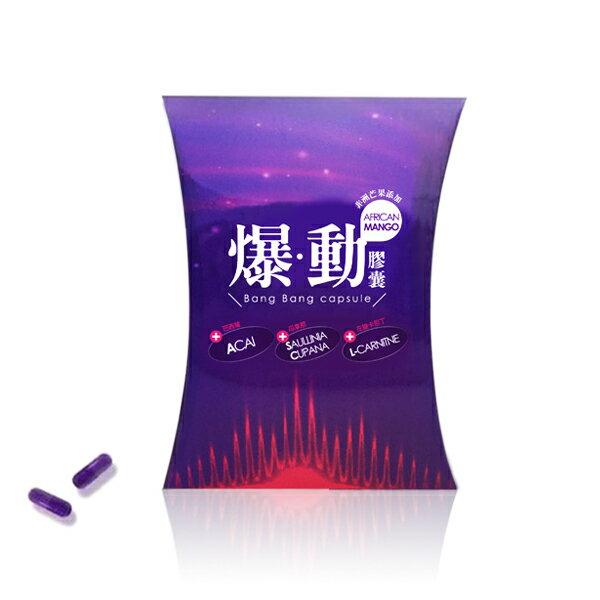 SUPERCUT 塑魔纖  爆動膠囊(30粒/盒) 林秀琴代言 ♦ 樂荳城 ♦