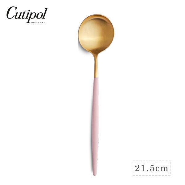 葡萄牙CutipolGOA系列21.5cm主餐匙(粉紅金)