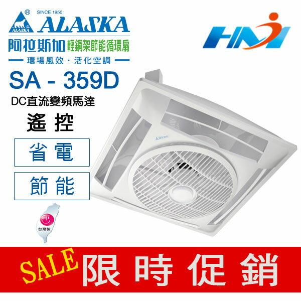 <br/><br/>  《ALASKA阿拉斯加》輕鋼架節能循環扇 SA-359D(遙控) 遙控/DC直流變頻馬達  節能省電<br/><br/>