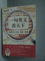 【書寶二手書T8/語言學習_IBP】一句英文看天下-閱讀英文小說、電影、歌曲_陳超明