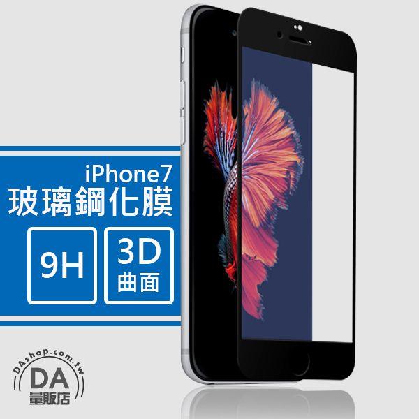 ~3C 三件9折~iphone 7 4.7吋 3D 曲面 滿版 鋼化 玻璃 螢幕 保護貼