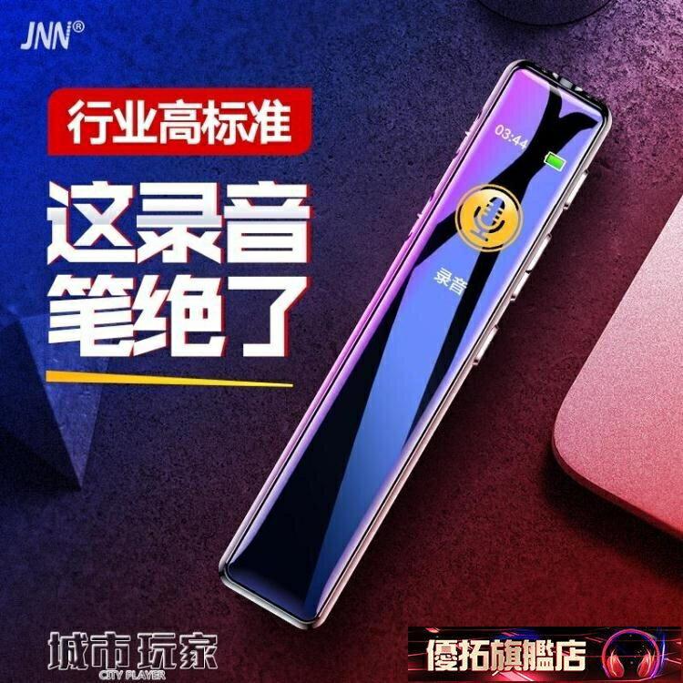 錄音筆 【高清翻譯】JNN錄音筆器專業高清降噪學生上課用商務會議錄音 快速出貨