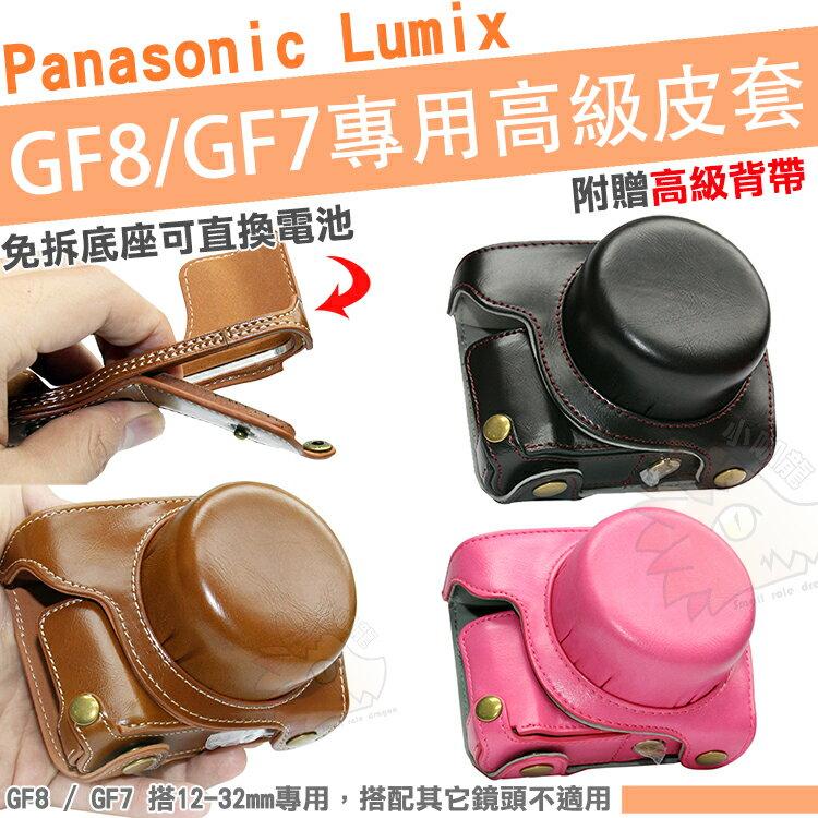 Panasonic Lumix GF8 GF7 兩件式皮套 12-32mm 鏡頭 免拆底座更換電池 相機包 相機皮套 保護套 復古 豪華版