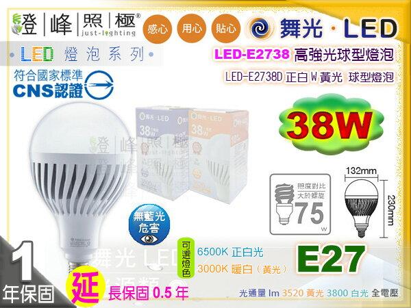【舞光LED】LED-E27 38W。高亮度LED燈泡 延長保固 超廣角 促銷中 #LED-E2738【燈峰照極my買燈】 - 限時優惠好康折扣