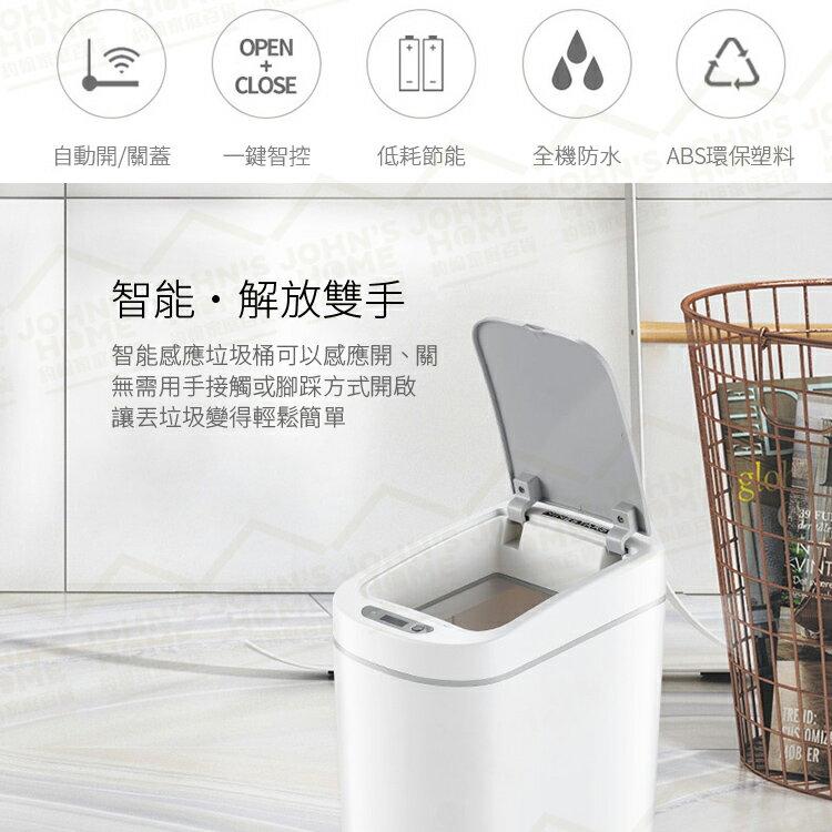 浴室防水智能感應垃圾桶7L 馬桶旁窄小空間專用 自動開蓋揮手感應桶 廚房觸控回收桶置物桶【ZI0408】《約翰家庭百貨 2