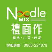 NoodleMIX禮面作