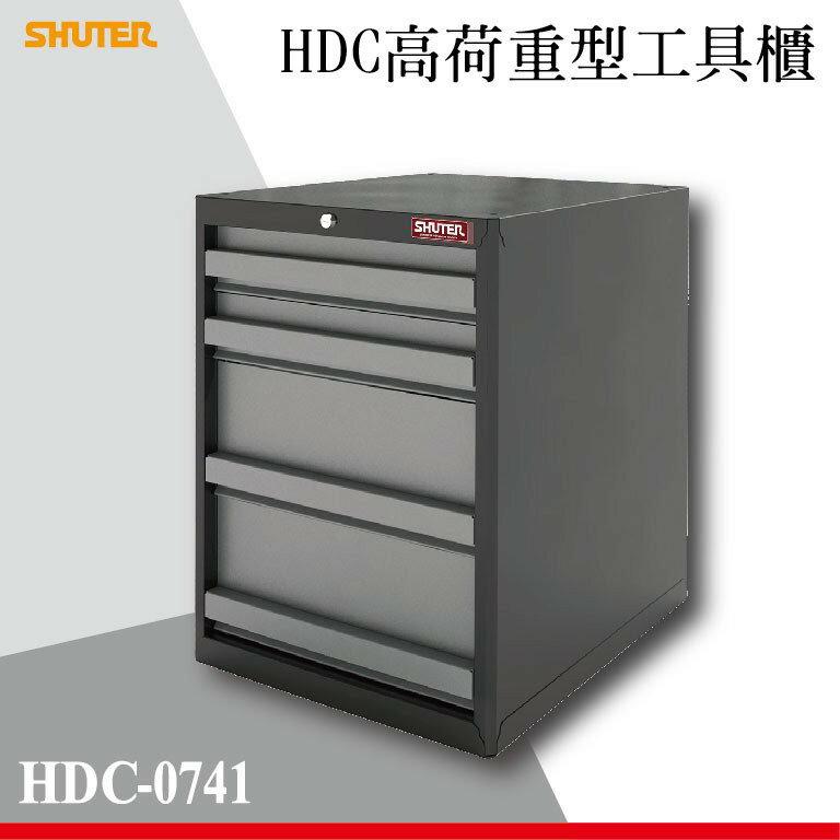【西瓜籽】樹德 HDC-0741 HDC高荷重型工具櫃 效率櫃/辦公櫃/組合櫃/分類櫃/重型工業/工廠