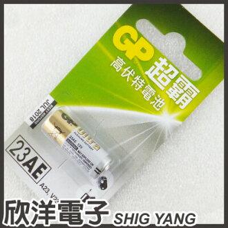 ※ 欣洋電子 ※ GP 23AE 超霸 全新包裝鹼性電池 12V(1入)