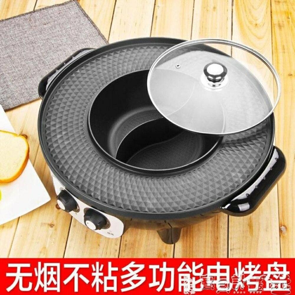 火鍋烤肉兩用鍋 韓式多功能電熱鍋烤肉電火火鍋鍋兩用家用涮烤一體 4人-6人 220V JD 寶貝計畫