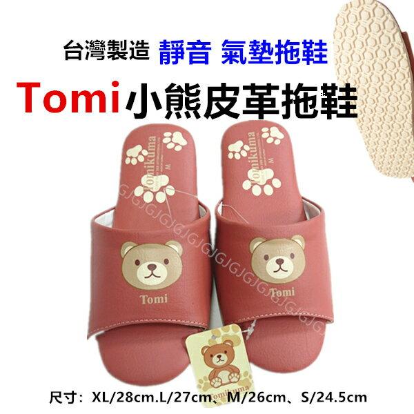 JG~Tomikuma 製 Tomi小熊皮革拖鞋 氣墊拖鞋 男女室內拖鞋 情侶鞋靜音拖鞋