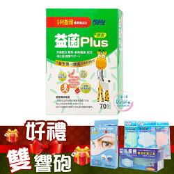 小兒利撒爾 益菌Plus 70包/盒 小兒 健康補給站 益生菌 酵素 台灣製造【生活ODOKE】