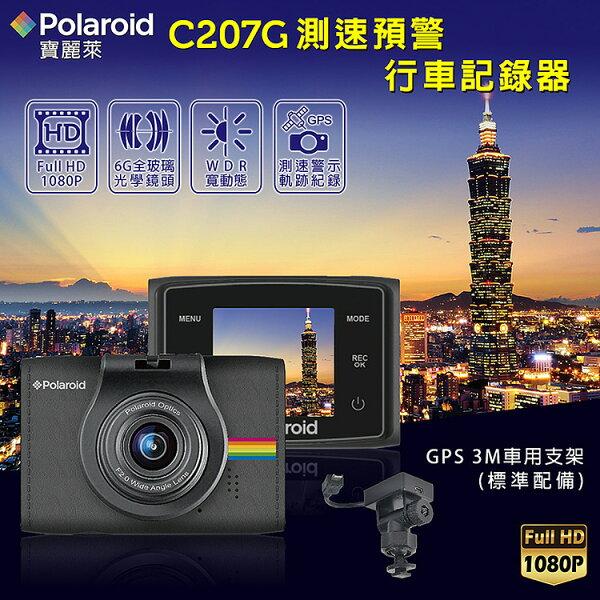 Polaroid寶麗萊C207G測速預警行車記錄器(附贈-16G記憶卡【迪特軍】