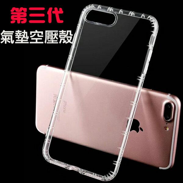 【三代空壓殼】Apple iPhone 7 Plus/iPhone 8 Plus 5.5吋 防摔氣囊輕薄保護殼/氣墊防護殼/背蓋/手機軟殼/外殼/抗摔透明殼