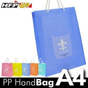 一個只要42元 HFPWP A4手提袋 PP環保無毒防水塑膠 台灣製 BWE315