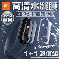 小米Xiaomi,小米手環3推薦到【拍給你看→水凝膜!小米手環3保護貼】小米手環3 專用 螢幕保護膜 防刮 防爆 軟膜 曲面 滿版 保護貼【A0101】