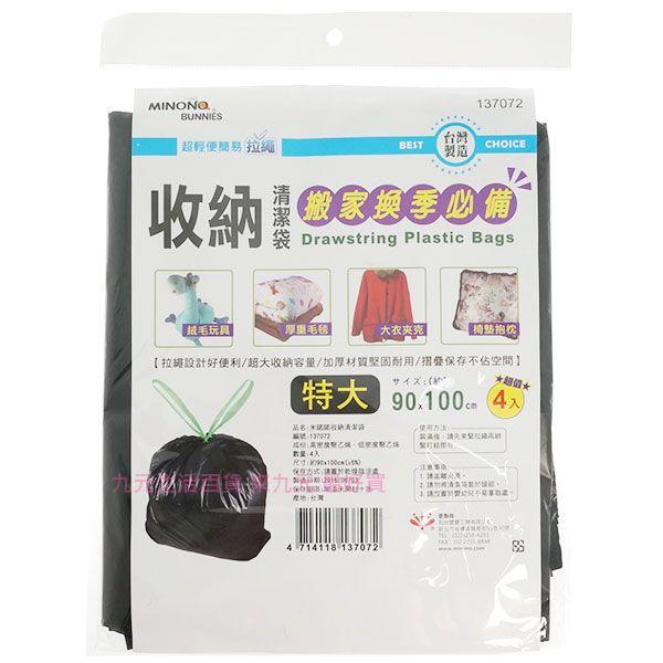 【九元生活百貨】收納清潔袋/特大 棉被收納袋 束口袋