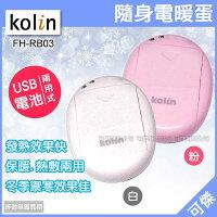 電暖器推薦可傑  歌林  Kolin   FH-RB03   隨身電暖蛋  電暖器  懷爐 USB / 電池兩用  保溫熱敷皆可 冬季溫暖好物!
