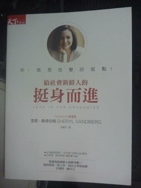 【書寶二手書T6/財經企管_LNR】給社會新鮮人的挺身而進_雪柔桑德伯格