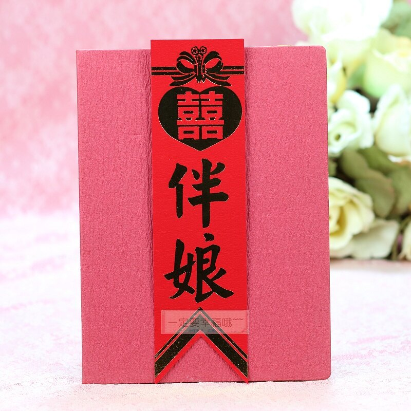 一定要幸福哦~~儀條、名牌(伴娘)、喝茶禮、婚禮小物、婚俗用品 、紅包袋