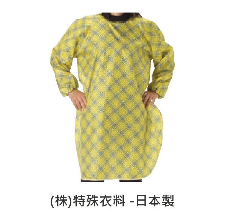 圍兜 - 老人用品 餐用 大人用 長袖型圍兜 超撥水 日本製 [E0789]
