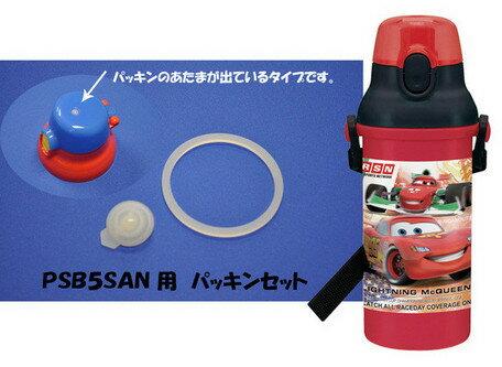 大賀屋 水壺 替換 墊圈組 防漏線圈 零件 直飲 配件 SKATER PSB5SAN 日貨 正版授權 J00014482