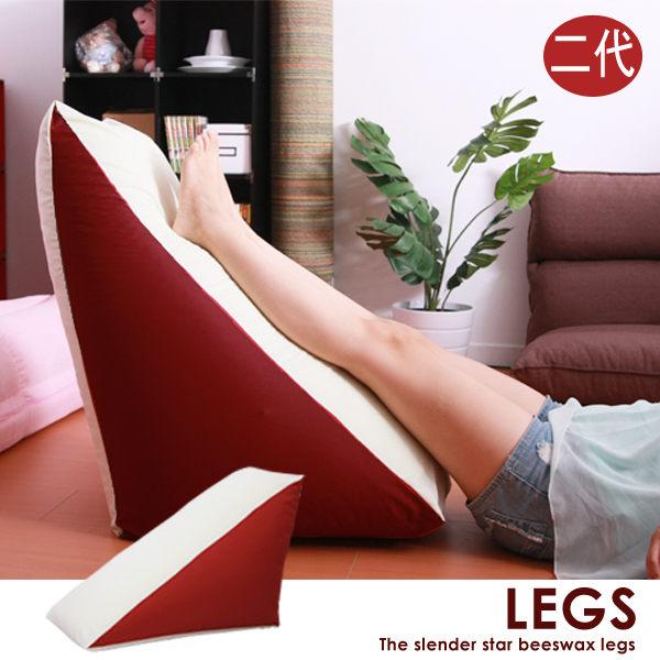 E  J~806001~免 ,LEGS 三角度 美腿舒壓  抬腿枕;美腿女王  美腿小臀枕