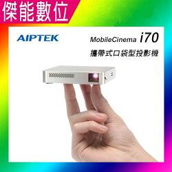 AIPTEK 天瀚 i70 【送環保吸管】輕巧無線投影機 攜帶式口袋型投影機 微型投影機 全新公司貨