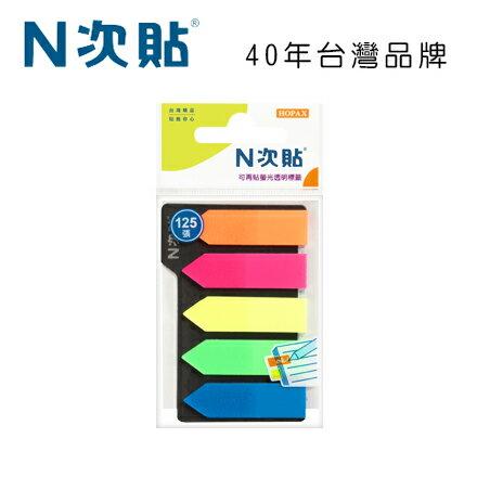 N次貼 66503 透明螢光可再貼標籤 42x12mm,5色 125張/5條/袋