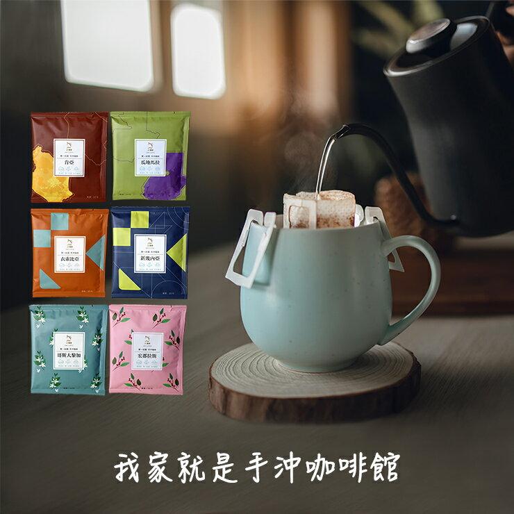 [試樂會] JC咖啡 - 六國莊園 手沖咖啡 - 濾掛咖啡 單一莊園咖啡【免運】 1