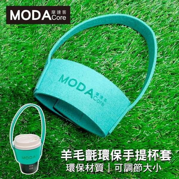 【摩達客】(加購)羊毛氈環保飲料手提杯套