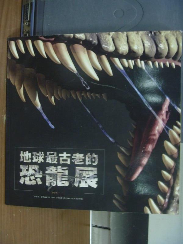 【書寶二手書T7/藝術_PNI】地球最古老的恐龍展-導覽手冊_楊大德