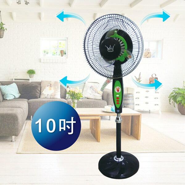 派樂多旋式節能涼風扇電風扇10吋KY-1035內旋式電扇循環扇立扇節能標章省電風扇廣角吹風力強台灣製造