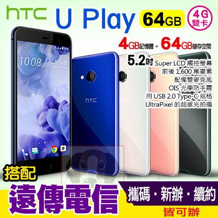 HTC U PLAY 4G/64G 攜碼遠傳4G月繳$1399(24) 綁約價0元