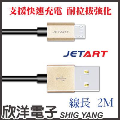 ※欣洋電子※JETART捷藝MicroUSB傳輸充電線支援快速充電(CAB032)2M2米HTCSONY三星小米OPPO