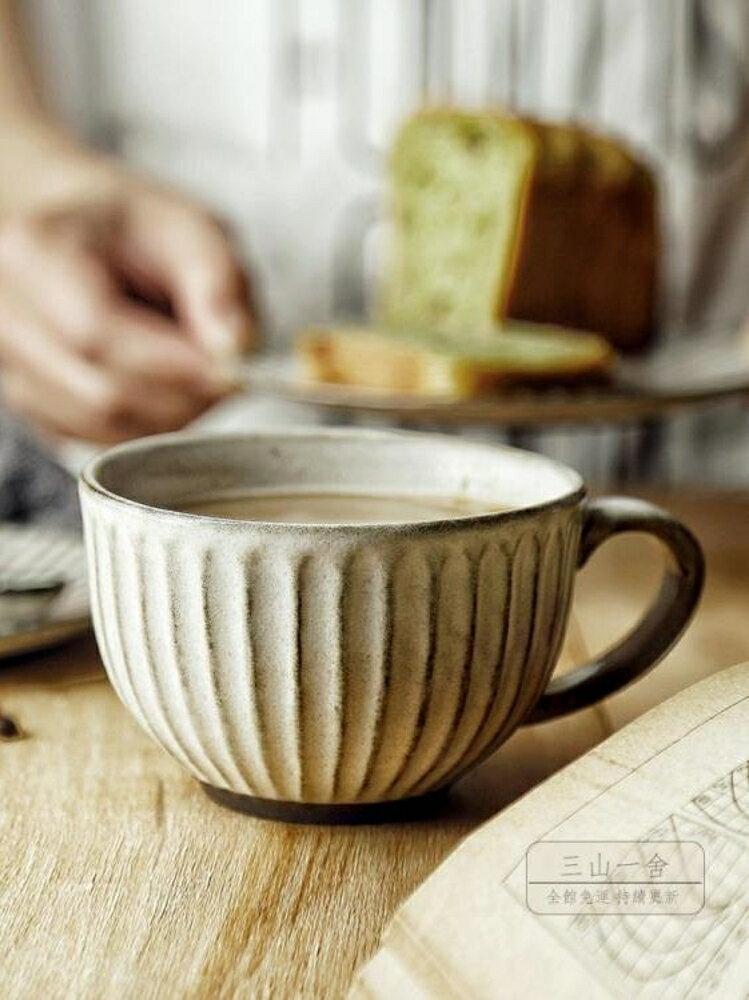 咖啡杯 復古創意 粗陶水杯馬克杯杯子拉花杯拿鐵大口早餐杯 甜品杯咖啡杯-三山一舍【99購物節】