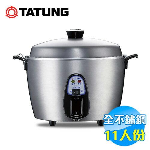 大同 Tatung 11人份全不鏽鋼電鍋 TAC~11TNM