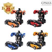 變形金剛兒童玩具推薦到CPMAX 兒童碰撞慣性變形車 變形金剛車 兒童玩具車 交通 造型 汽車玩具 動力車玩具 兒童玩具 造型車 TOY18就在CPMAX推薦變形金剛兒童玩具