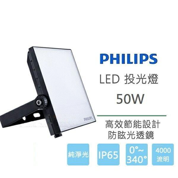 飛利浦★戶外投光燈 投射燈 LED 50W 全電壓 白光/黃光★永光照明PH-BVP135-50W%