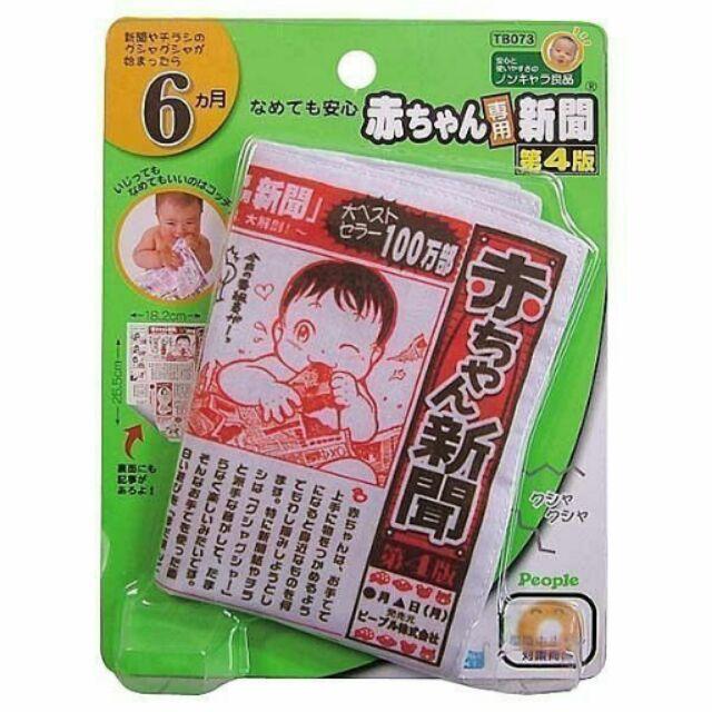 【寶貝樂園】People寶寶專用報紙玩具(專用報紙/迷你報紙)可水洗