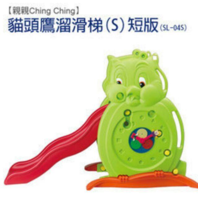 【寶貝樂園】CHING-CHING親親 貓頭鷹溜滑梯(短)綠色