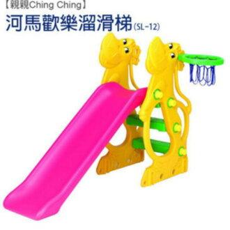 【寶貝樂園】CHING-CHING親親 河馬溜滑梯-黃色