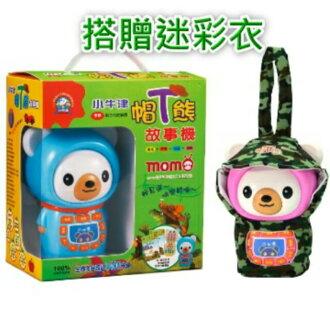 【寶貝樂園】小牛津帽故事機(贈2件防摔衣) Momo親子台授權兒歌