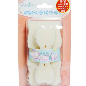 【寶貝樂園】朴蜜兒韓製奶瓶刷替換泡棉組