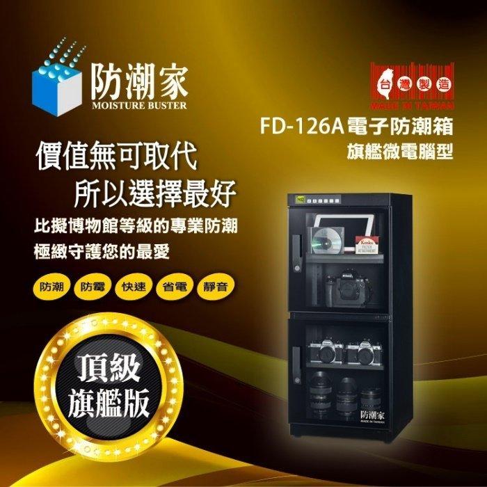 【新風尚潮流】防潮家 128L 電子防潮箱 智慧微電腦控制 頂級專業級機種適合高品味的您 FD-126A