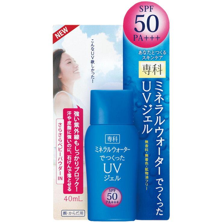 防曬專科 礦泉水感防曬乳 戶外型 SPF50 PA+++ 40ml