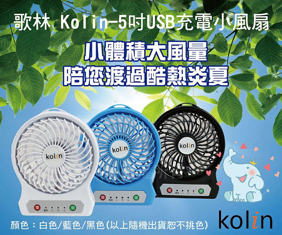【歌林】USB充電小風扇 (5吋) KF-SH04U1#9826