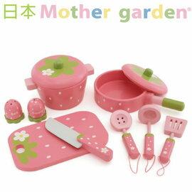 【淘氣寶寶】【日本 Mother Garden】野草莓廚具小幫手9件組(深粉) / 家家酒玩具【原廠公司貨】