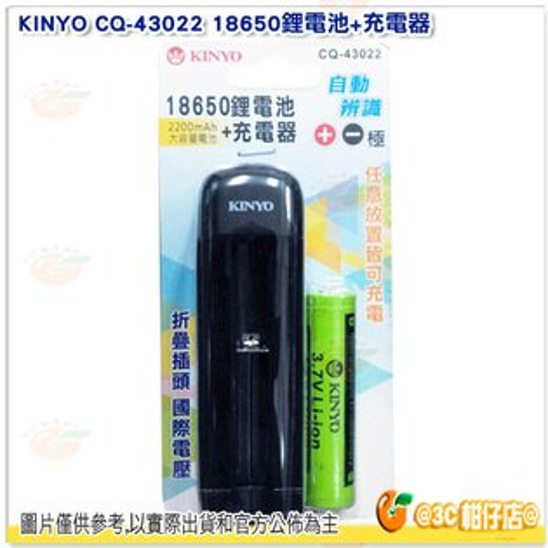 KINYOCQ-4302218650鋰電池+充電器單槽2200mAh可充CR123A