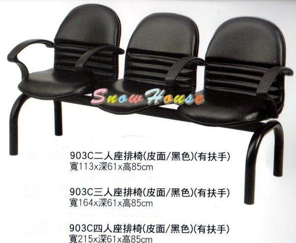 ╭☆雪之屋居家生活館☆╯P308-16903C有扶手皮面二人座排椅公共椅等候椅