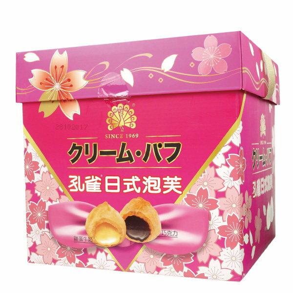 金孔雀泡芙禮盒日式小泡芙330g【櫻桃飾品】【26563】